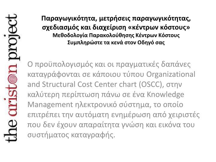 Παραγωγικότητα, μετρήσεις παραγωγικότητας, σχεδιασμός και διαχείριση «κέντρων κόστους»