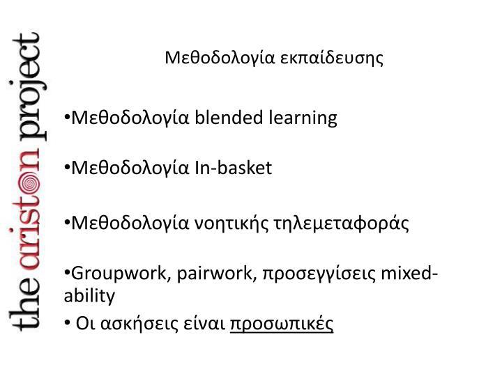Μεθοδολογία εκπαίδευσης