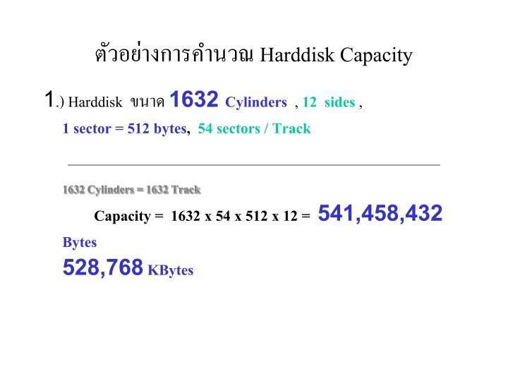 ตัวอย่างการคำนวณ Hardd