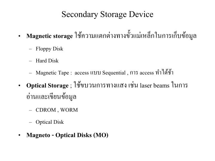 Secondary Storage Device