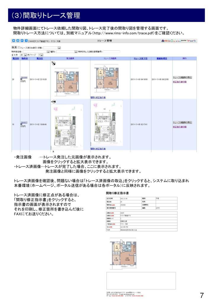 (3)間取りトレース管理