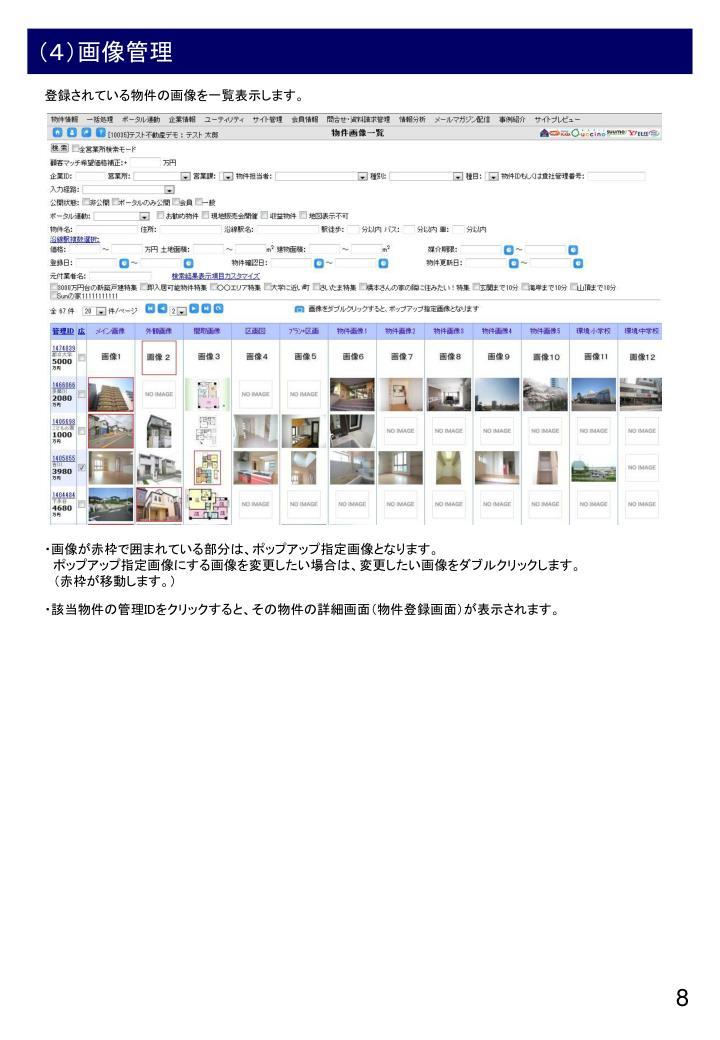 (4)画像管理