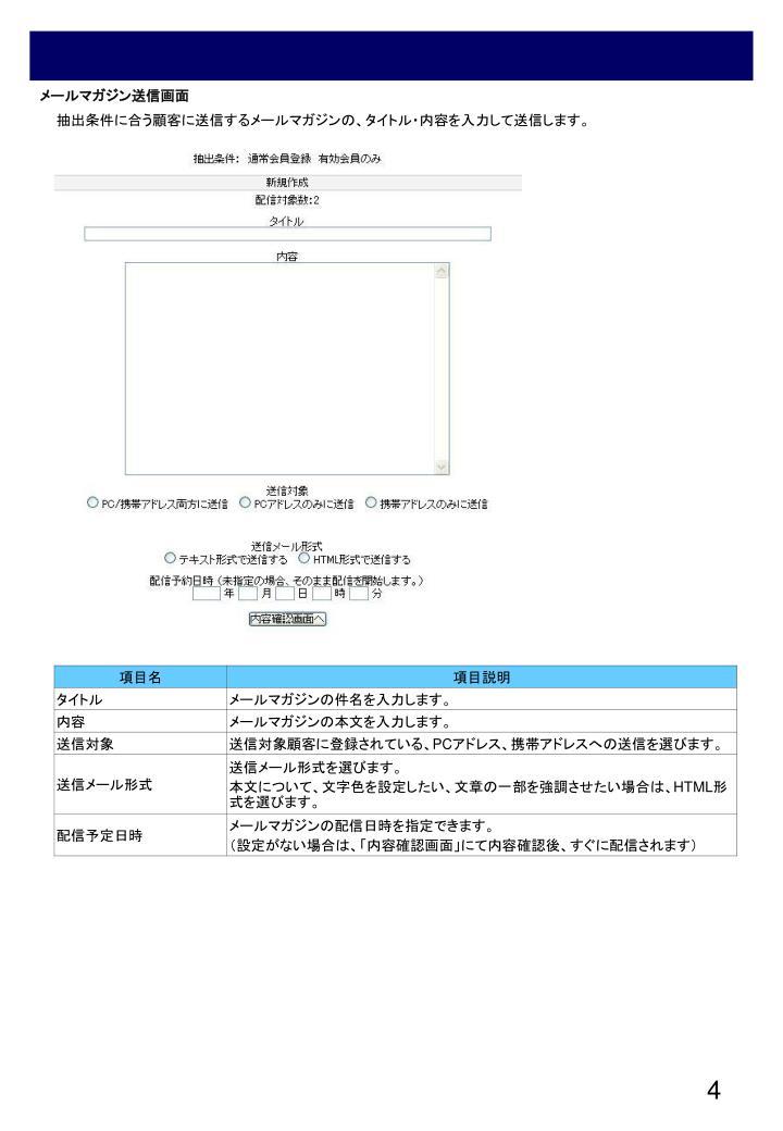 メールマガジン送信画面