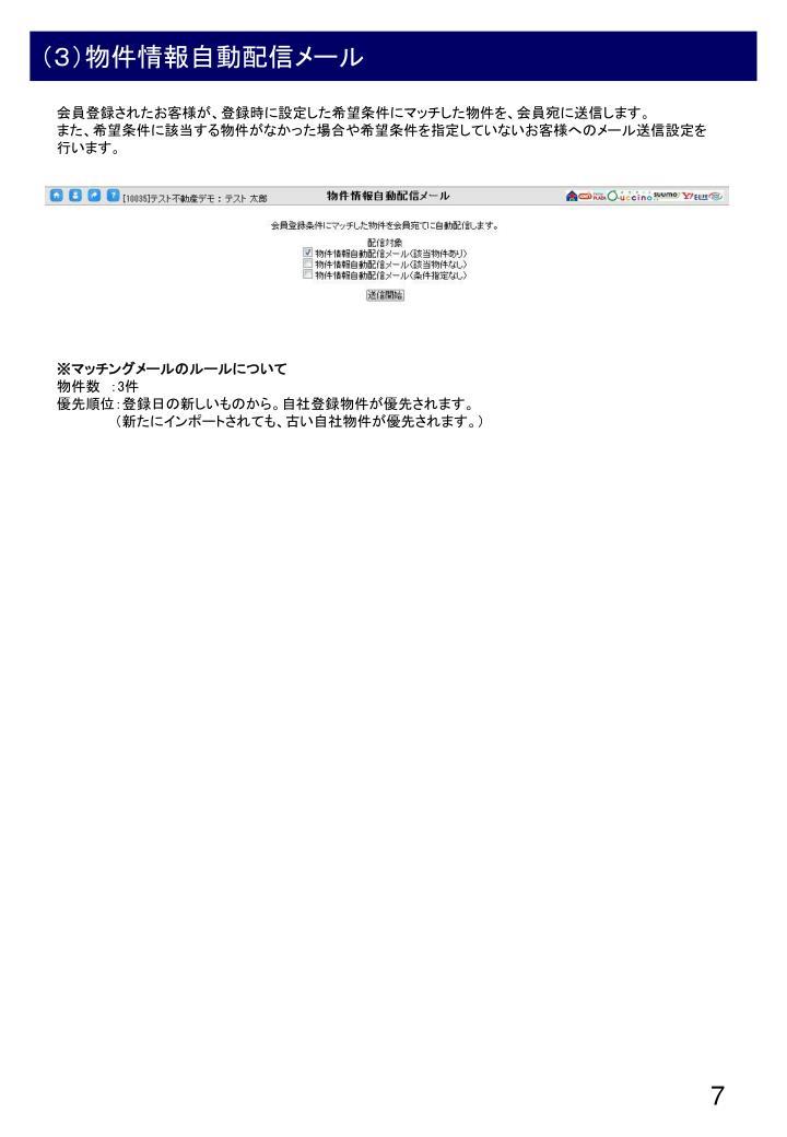 (3)物件情報自動配信メール