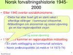 norsk forvaltningshistorie 1945 2000