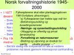 norsk forvaltningshistorie 1945 20001