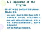 1 1 implement of the program