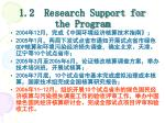 1 2 research support for the program