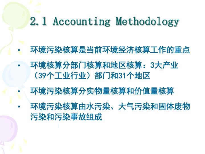 2.1 Accounting Methodology