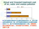 actual and imputed treatment cost of air water and wastes pollution
