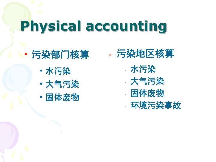 Physical accounting