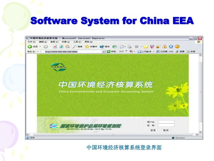 Software System for China EEA