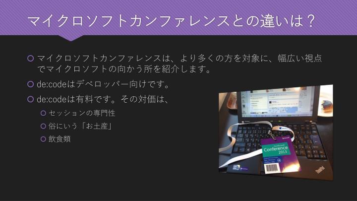 マイクロソフトカンファレンスとの違いは?