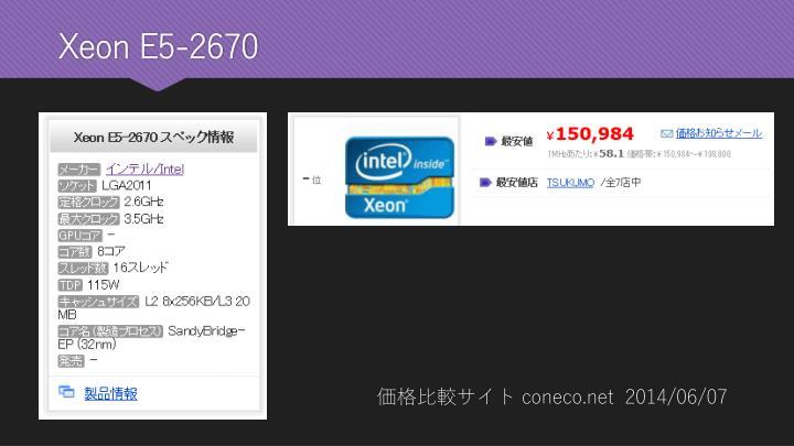Xeon E5-2670