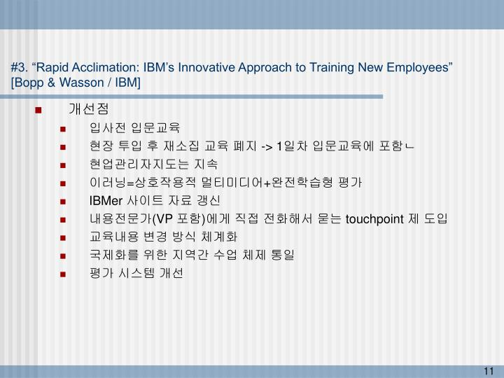 "#3. ""Rapid Acclimation: IBM's Innovative Approach to Training New Employees"" [Bopp & Wasson / IBM]"