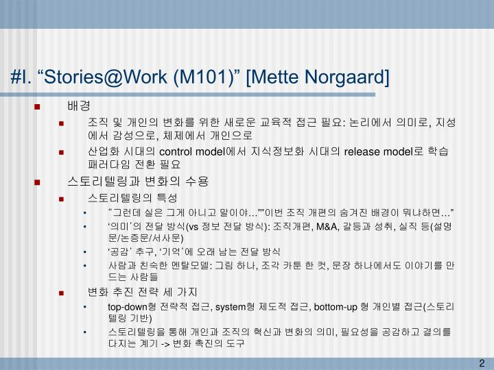 "#I. ""Stories@Work (M101)"" [Mette Norgaard]"