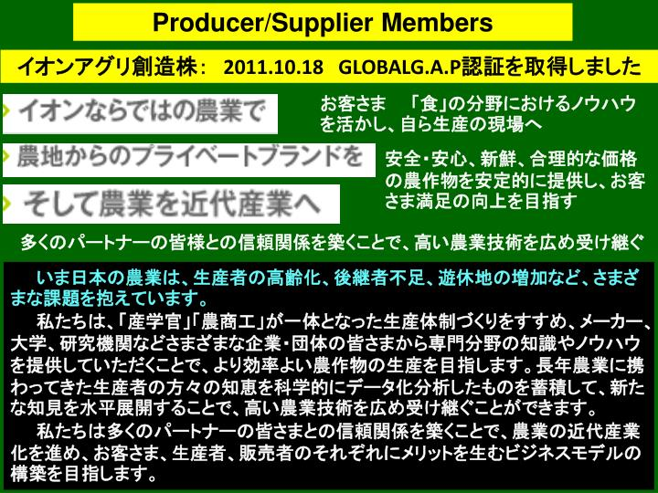 Producer/Supplier Members