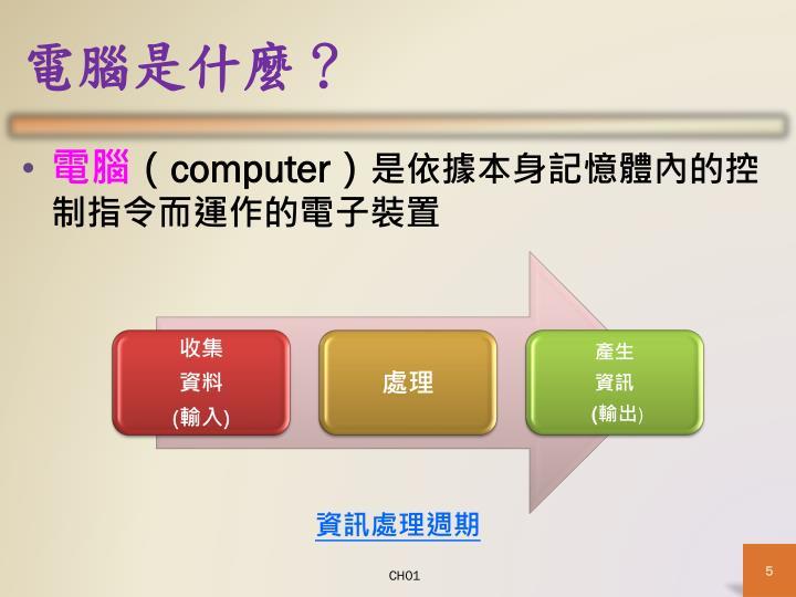 電腦是什麼?