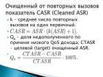 casr cleaned asr