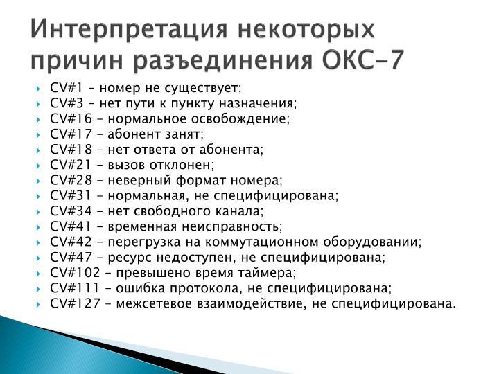 Интерпретация некоторых причин разъединения ОКС-7