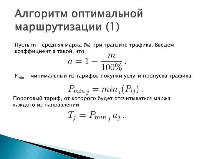 Алгоритм оптимальной маршрутизации (1)