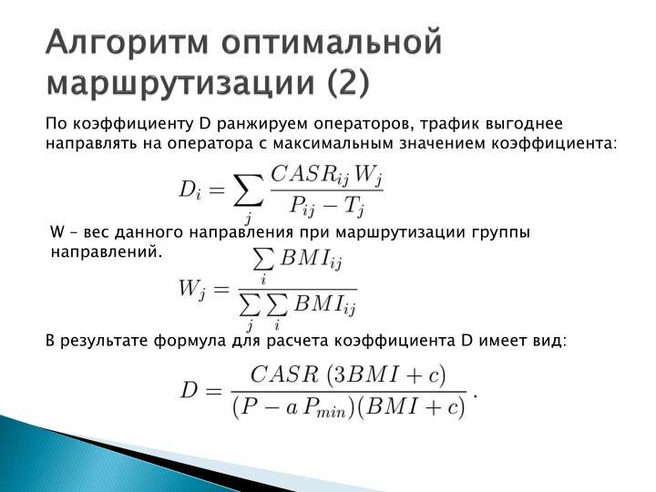 Алгоритм оптимальной маршрутизации (2)