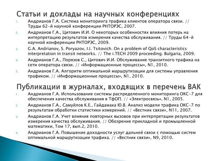 Статьи и доклады на научных конференциях