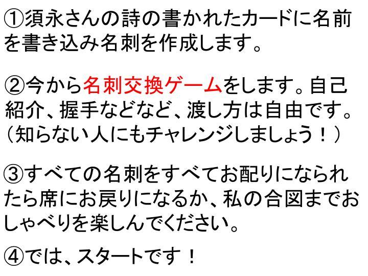 ①須永さんの詩の書かれたカードに名前を書き込み名刺を作成します。