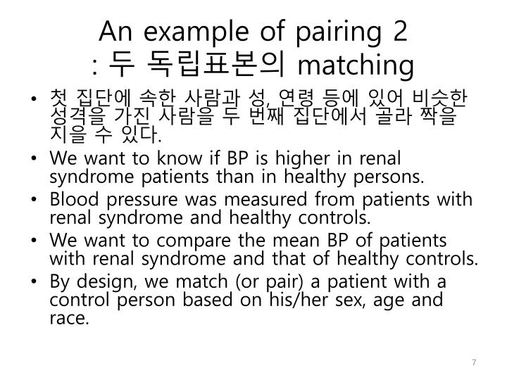 An example of pairing 2