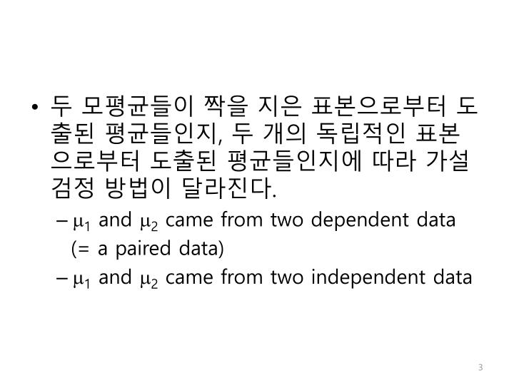 두 모평균들이 짝을 지은 표본으로부터 도출된 평균들인지