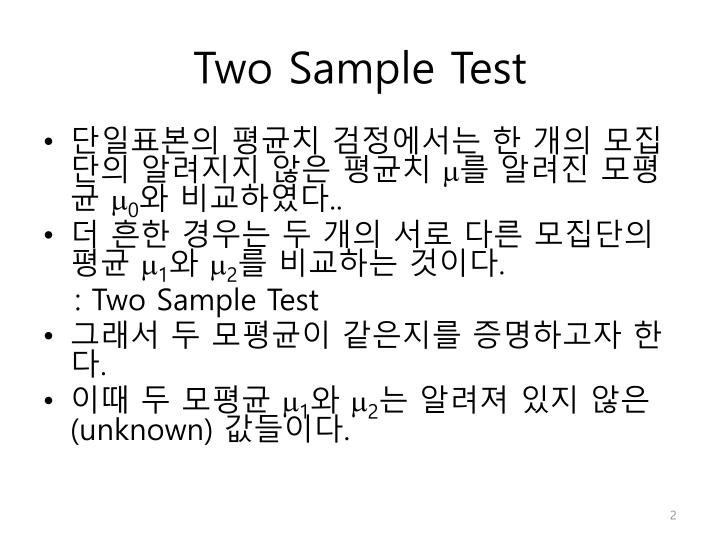 Two Sample Test