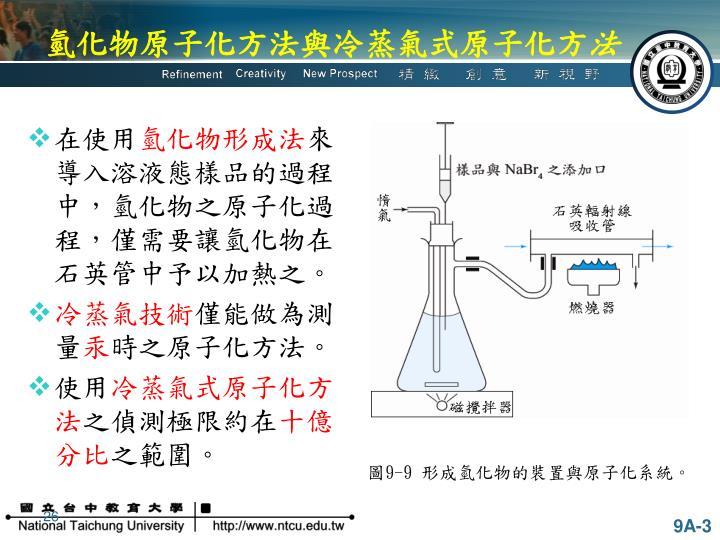 氫化物原子化方法與冷蒸氣式原子化方