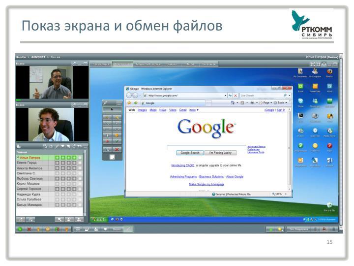 Показ экрана и обмен файлов