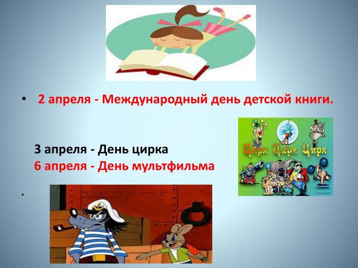 2 апреля -Международный день детской