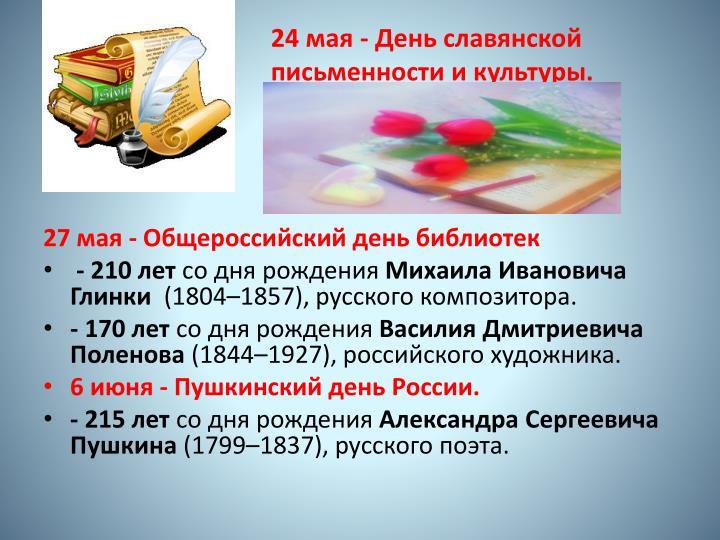 24 мая -День славянской письменности и культуры.