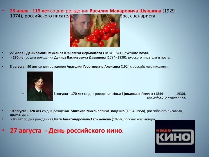 25 июля -115 лет