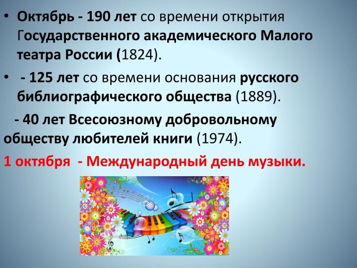 Октябрь -190 лет