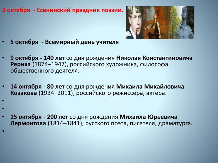 3 октября -Есенинский праздник поэзии.