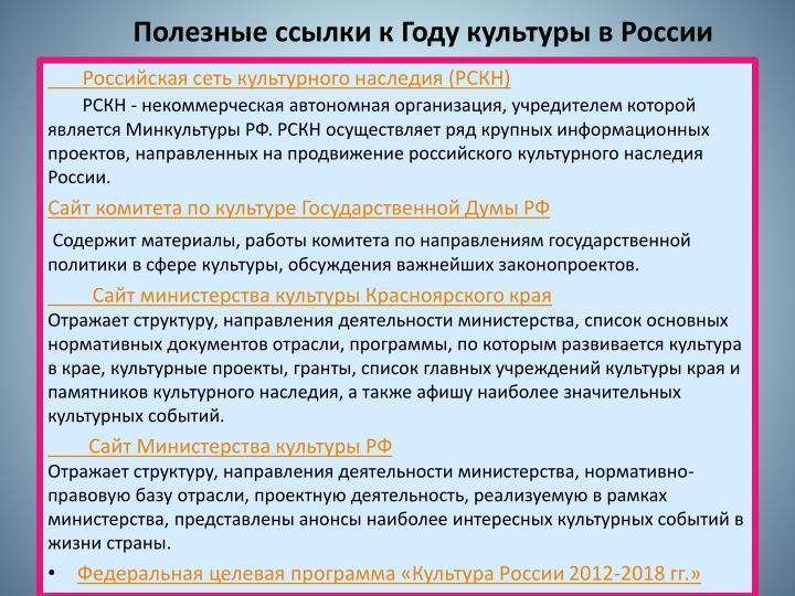 Полезные ссылки к Году культуры в России