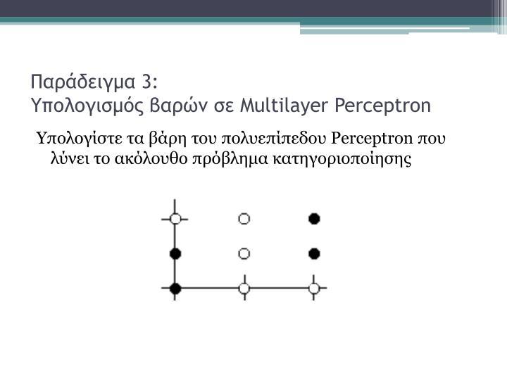 Παράδειγμα 3:
