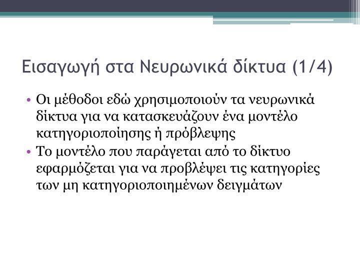 Εισαγωγή στα Νευρωνικά δίκτυα (1/4)
