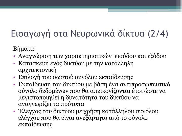 Εισαγωγή στα Νευρωνικά δίκτυα (2/4)