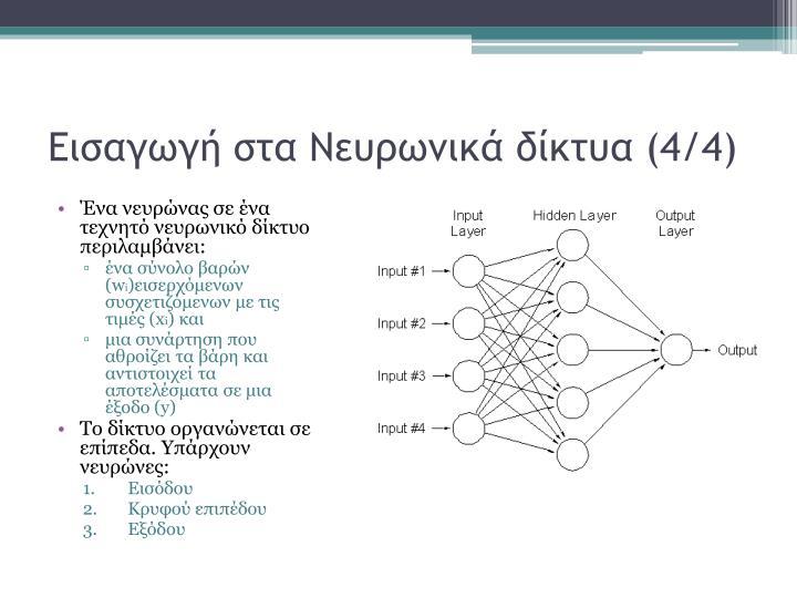 Εισαγωγή στα Νευρωνικά δίκτυα (4/4)