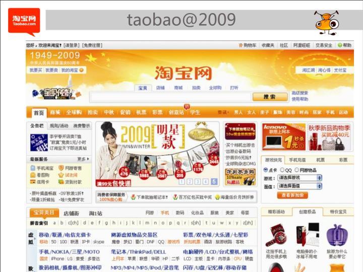 taobao@2009