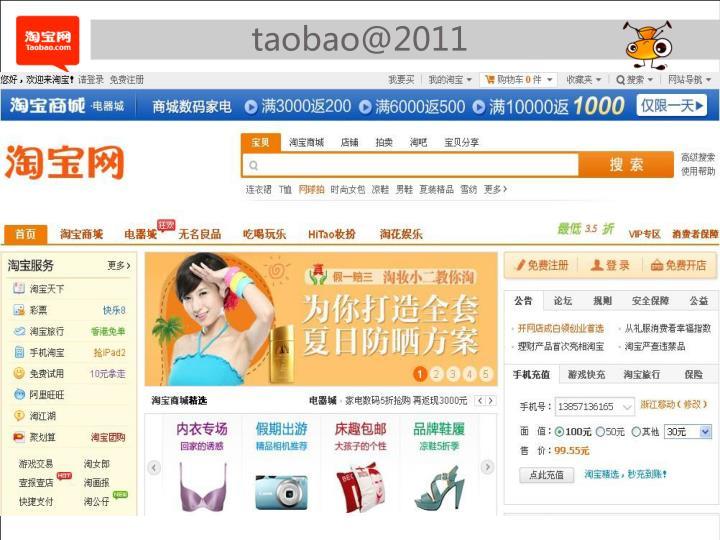 taobao@2011