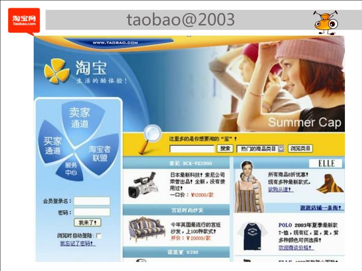 taobao@2003
