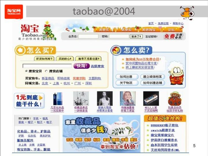 taobao@2004