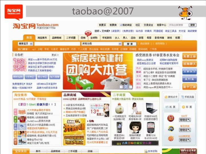taobao@2007