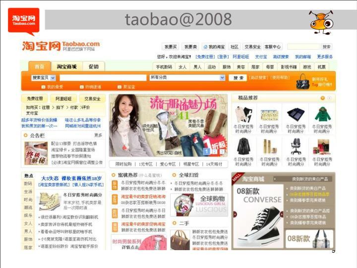 taobao@2008