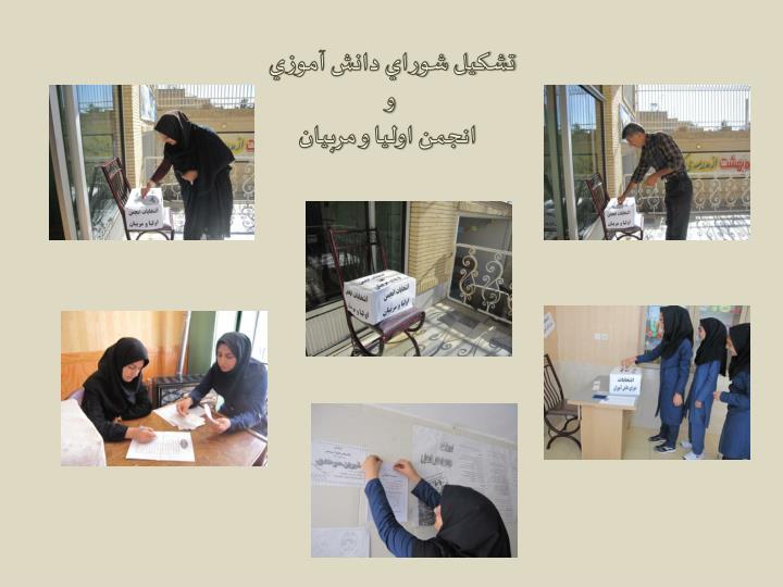 تشكيل شوراي دانش آموزي